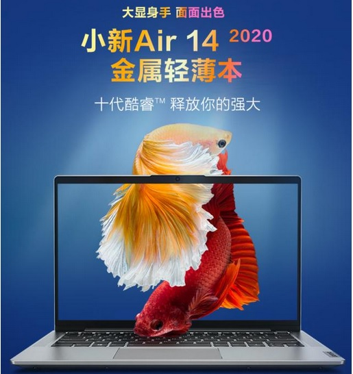Lenovo Xiaoxin Air 14 2020 with information on price for Indian users pic